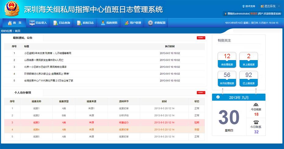 深圳缉私局_深圳海关缉私局指挥中心值班日志管理系统 | 古子风视觉空间